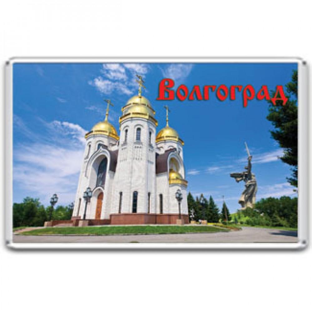 Акриловый магнит Волгоград - Храм Всех Святых