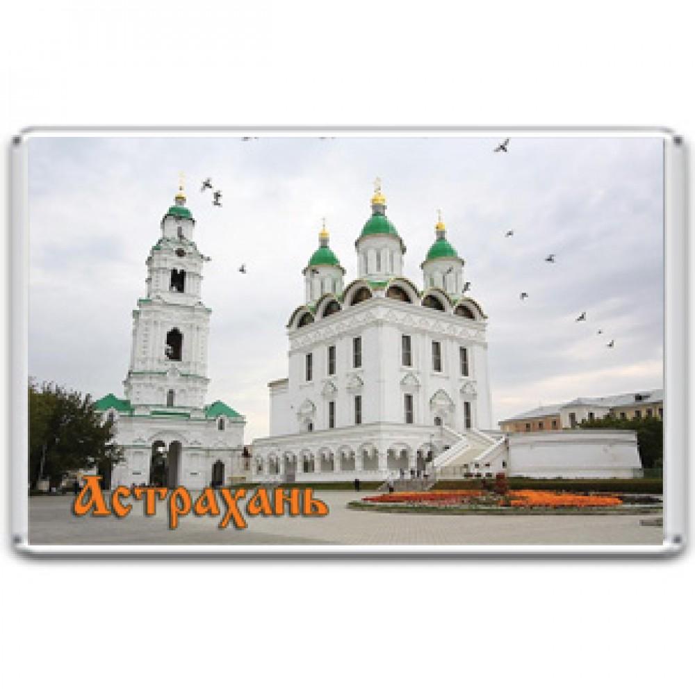 Акриловый магнит Астрахань - Успенский собор