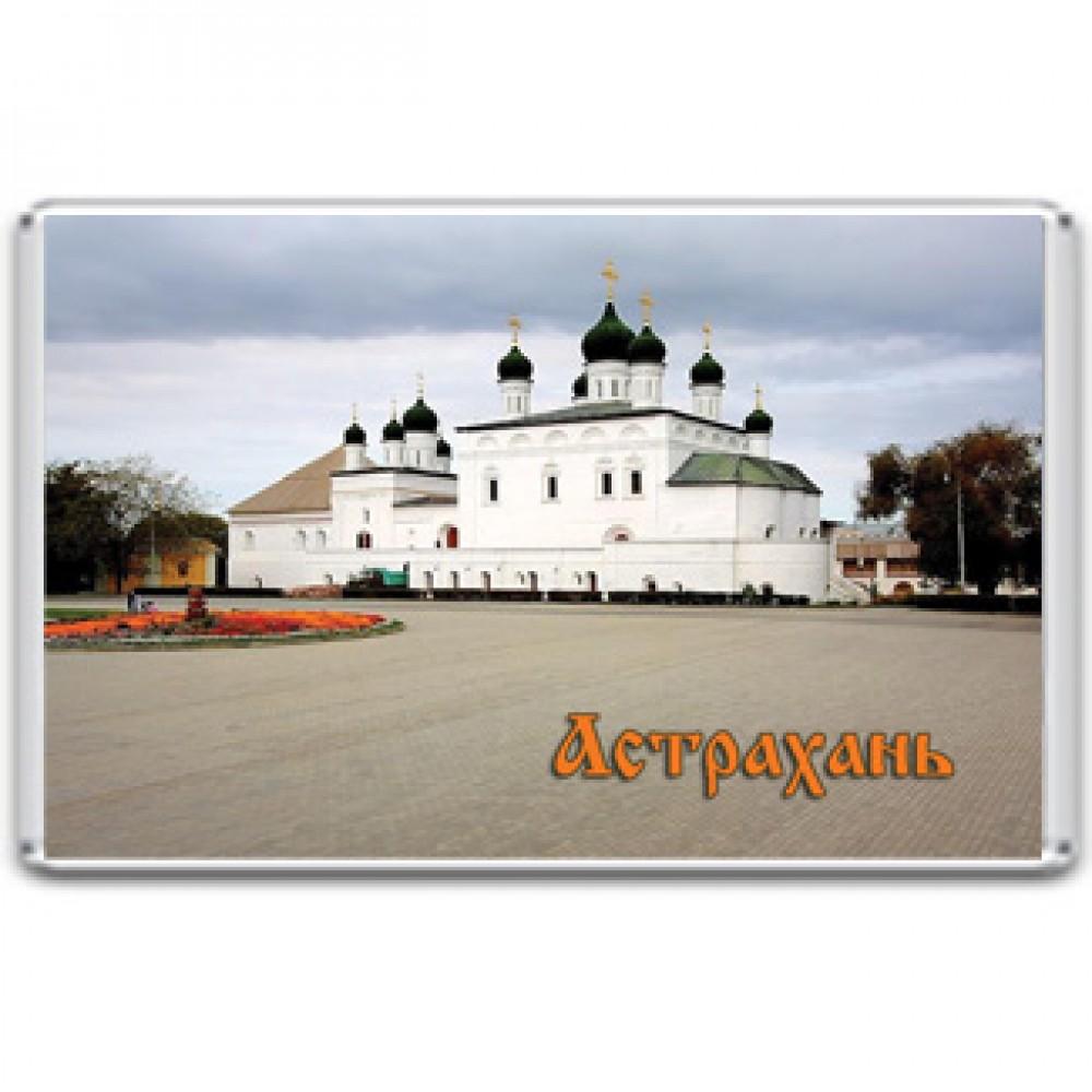 Акриловый магнит Астрахань - Троицкий собор