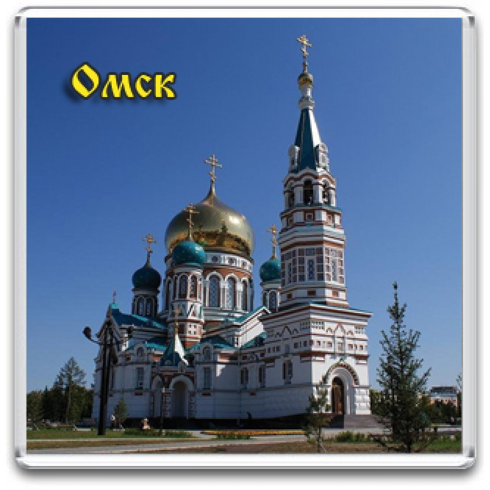 Акриловый магнит Омск - Свято - Успенский Кафедральный Собор