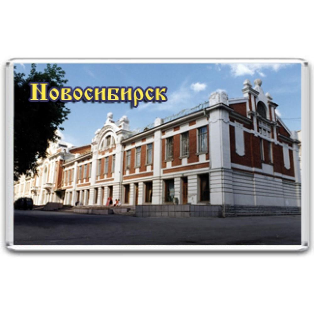 Акриловый магнит Новосибирск - Государственный Краеведческий Музей