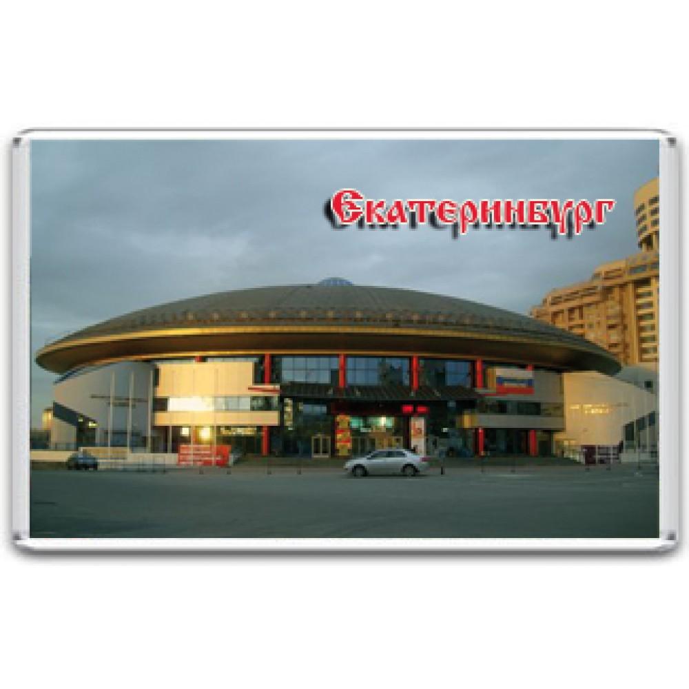 Акриловый магнит Екатеринбург - Дворец Игровых Видов Спорта