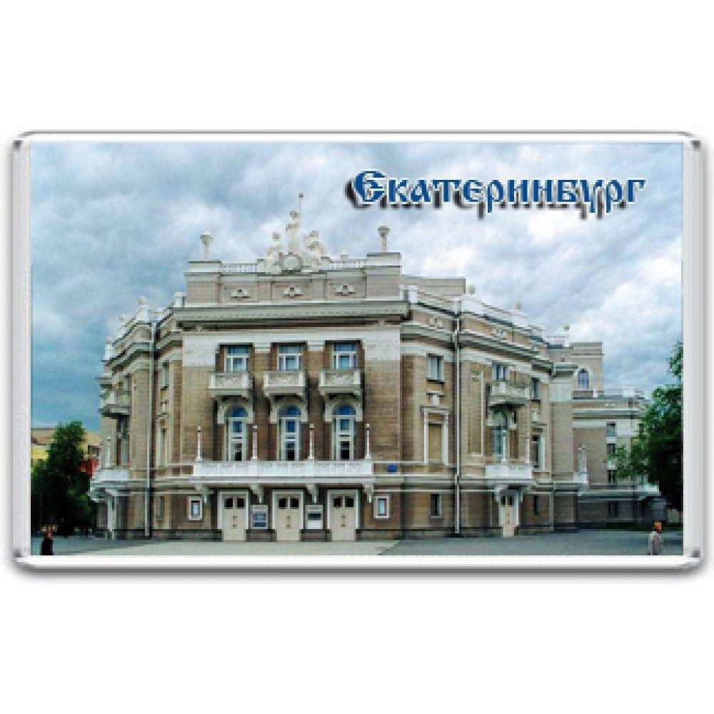 Акриловый магнит Екатеринбург - Академичекий театр оперы и балета
