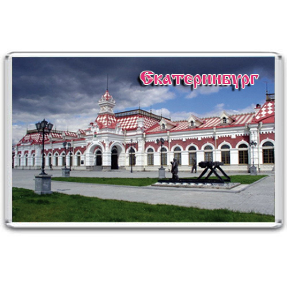 Акриловый магнит Екатеринбург - Железнодорожный музей-вокзал