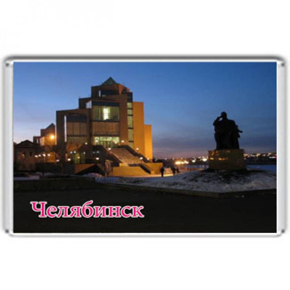 Акриловый магнит Челябинск - Областной Краеведческий Музей