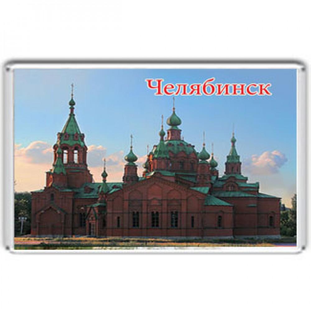Акриловый магнит Челябинск - Церковь Александра Невского