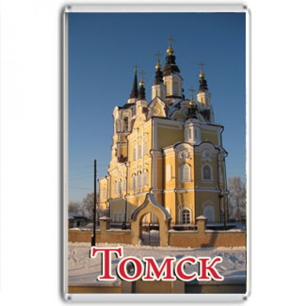 Акриловый магнит Томск - Воскресенская церковь