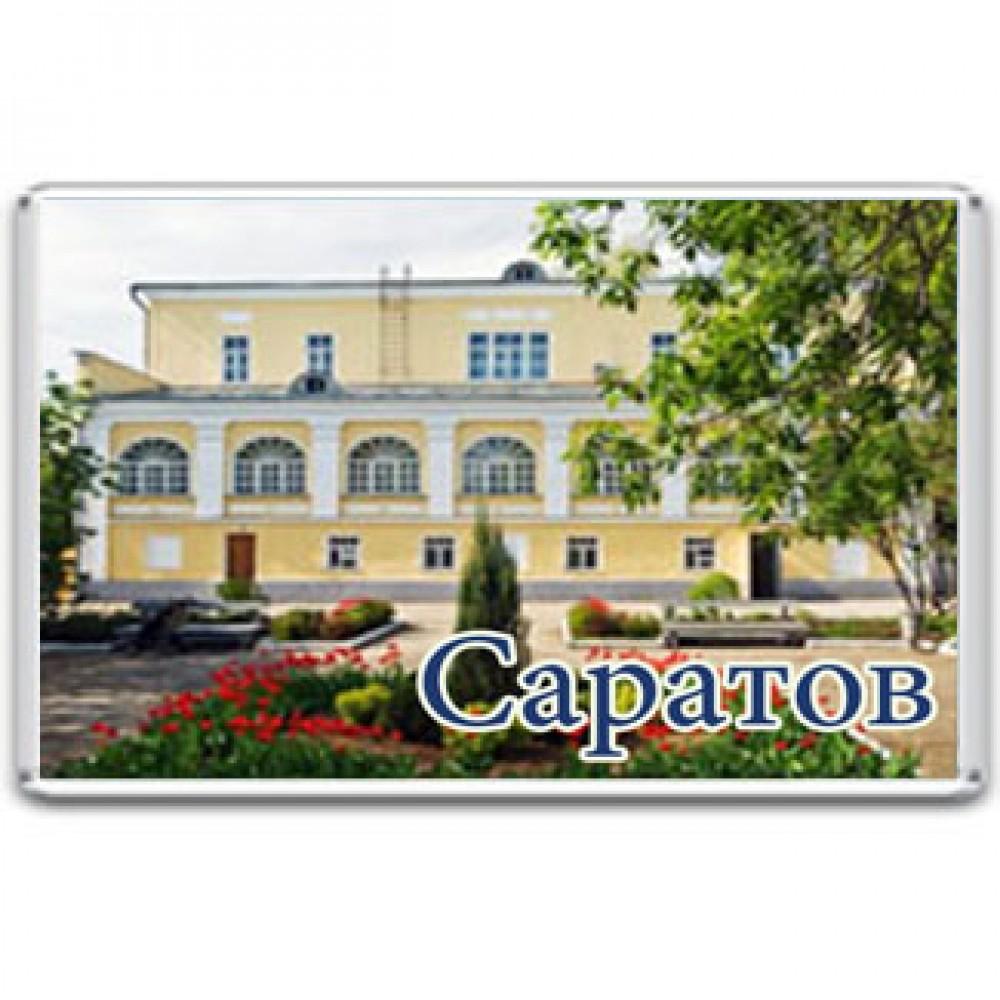 Акриловый магнит Саратов - Государственный музей К.А.Федина