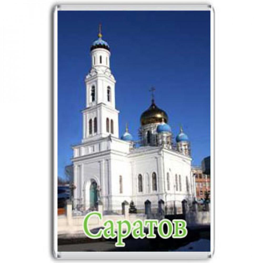 Акриловый магнит Саратов - Кафедральный Духосошественский собор