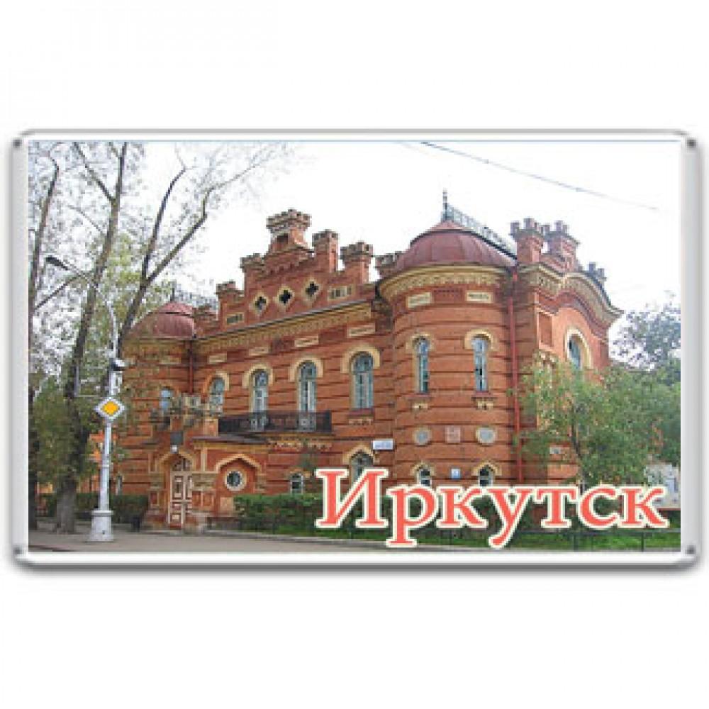 Акриловый магнит Иркутск - Иркутский областной краеведческий музей