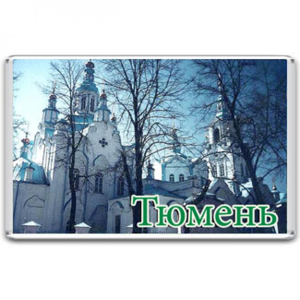 Акриловый магнит Тюмень - Знаменский кафедральный собор