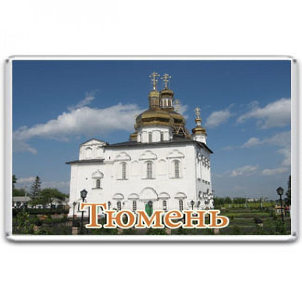 Акриловый магнит Тюмень - Свято-Троицкий монастырь