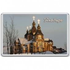 Акриловый магнит Анадырь - Кафедральный собор Святой Живоначальной Троицы