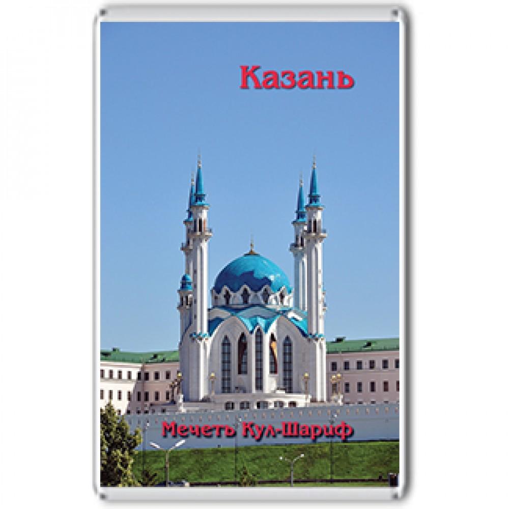 Акриловый магнит Казань - Мечеть Кул-Шариф