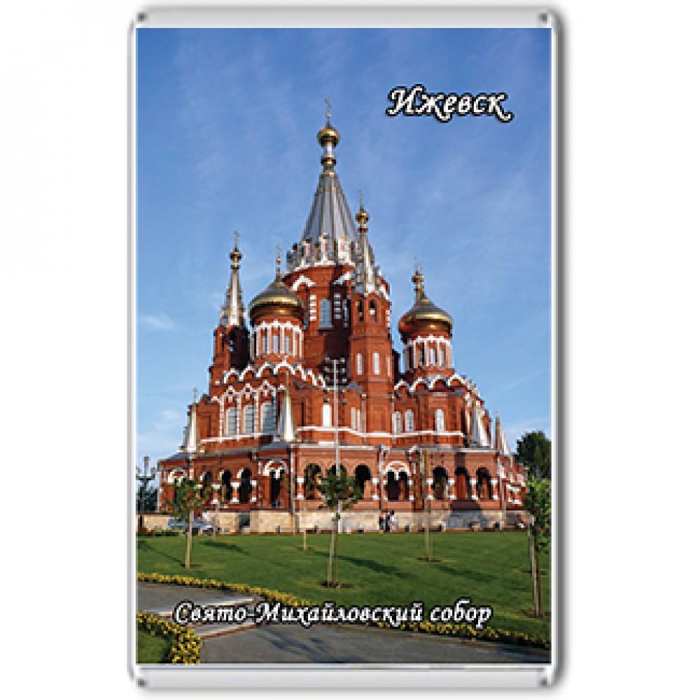 Акриловый магнит Ижевск - Свято-Михайловский собор