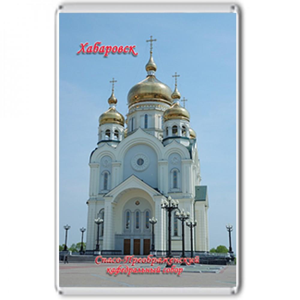Акриловый магнит Хабаровск - Спасо-Преображенский кафедральный собор
