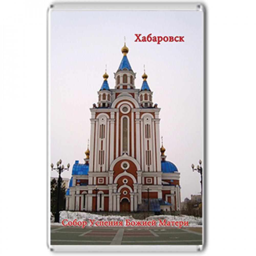 Акриловый магнит Хабаровск - Собор Успения Божией Матери