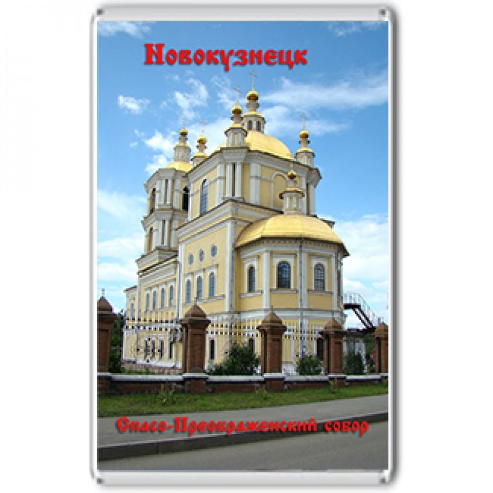 Акриловый магнит Новокузнецк - Спасо-Преображенский собор