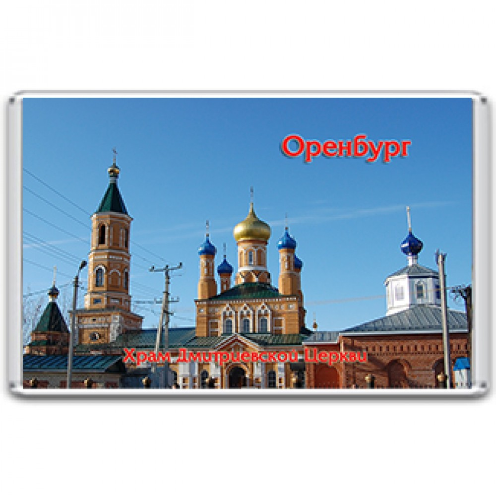 Акриловый магнит Оренбург - Храм Дмитриевской Церкви