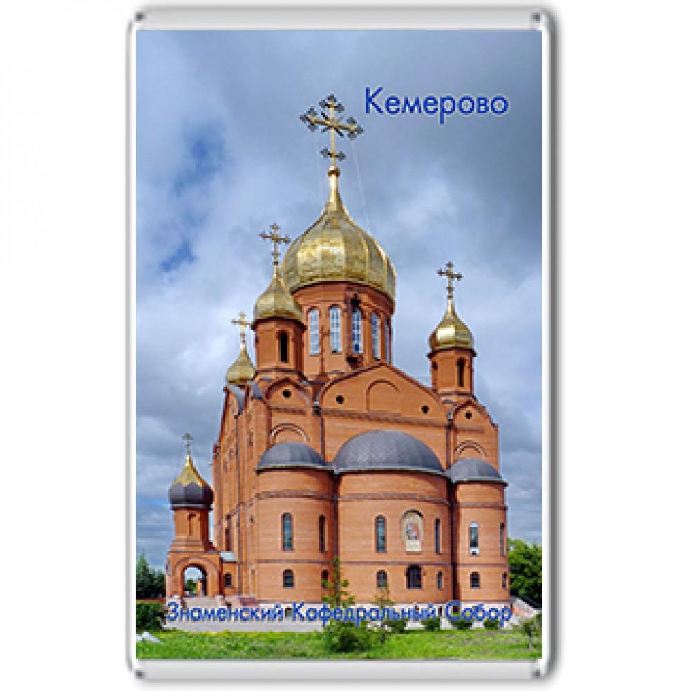 Акриловый магнит Кемерово - Знаменский Кафедральный собор