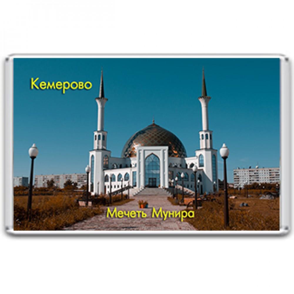 Акриловый магнит Кемерово - Мечеть Мунира