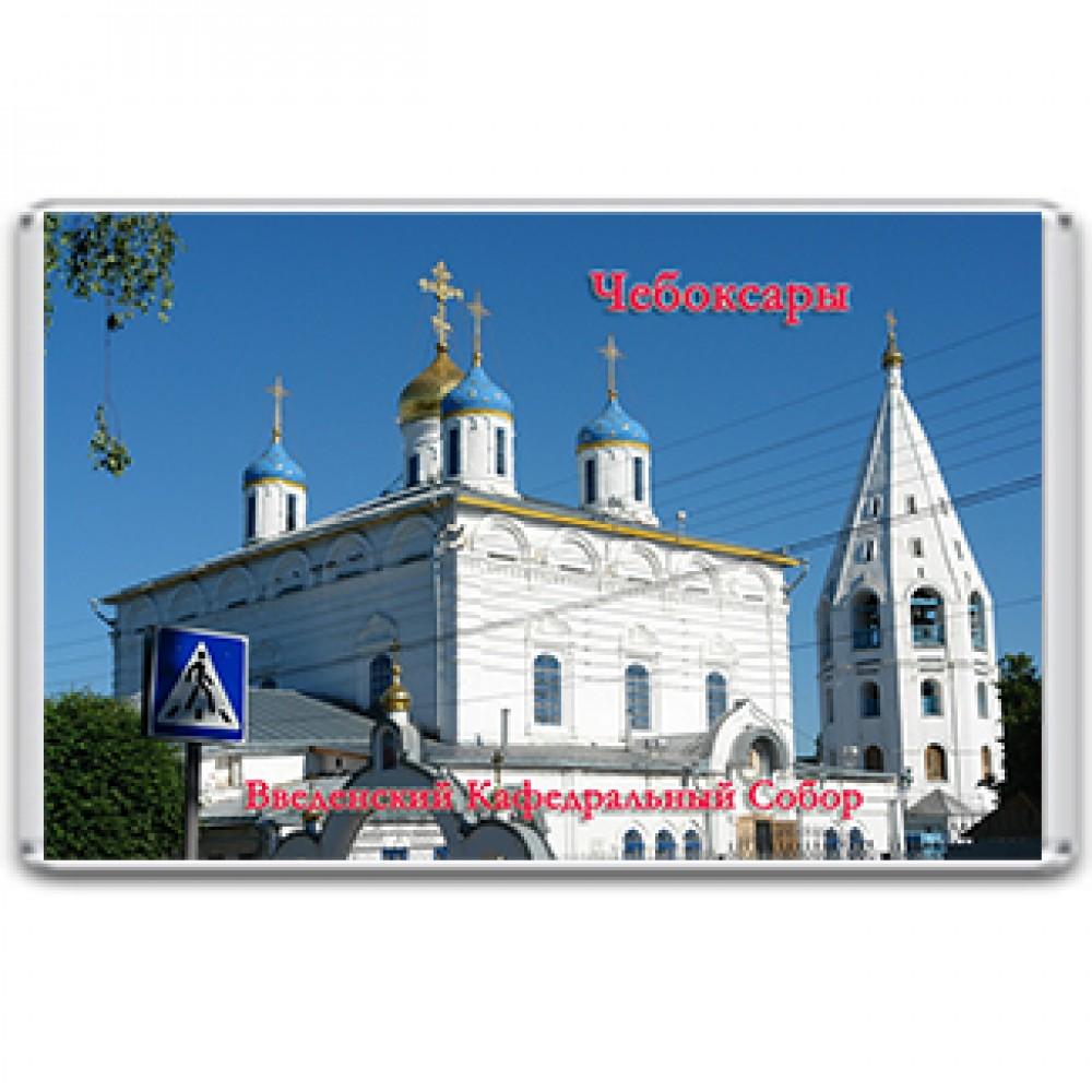 Акриловый магнит Чебоксары - Введенский Кафедральный Собор