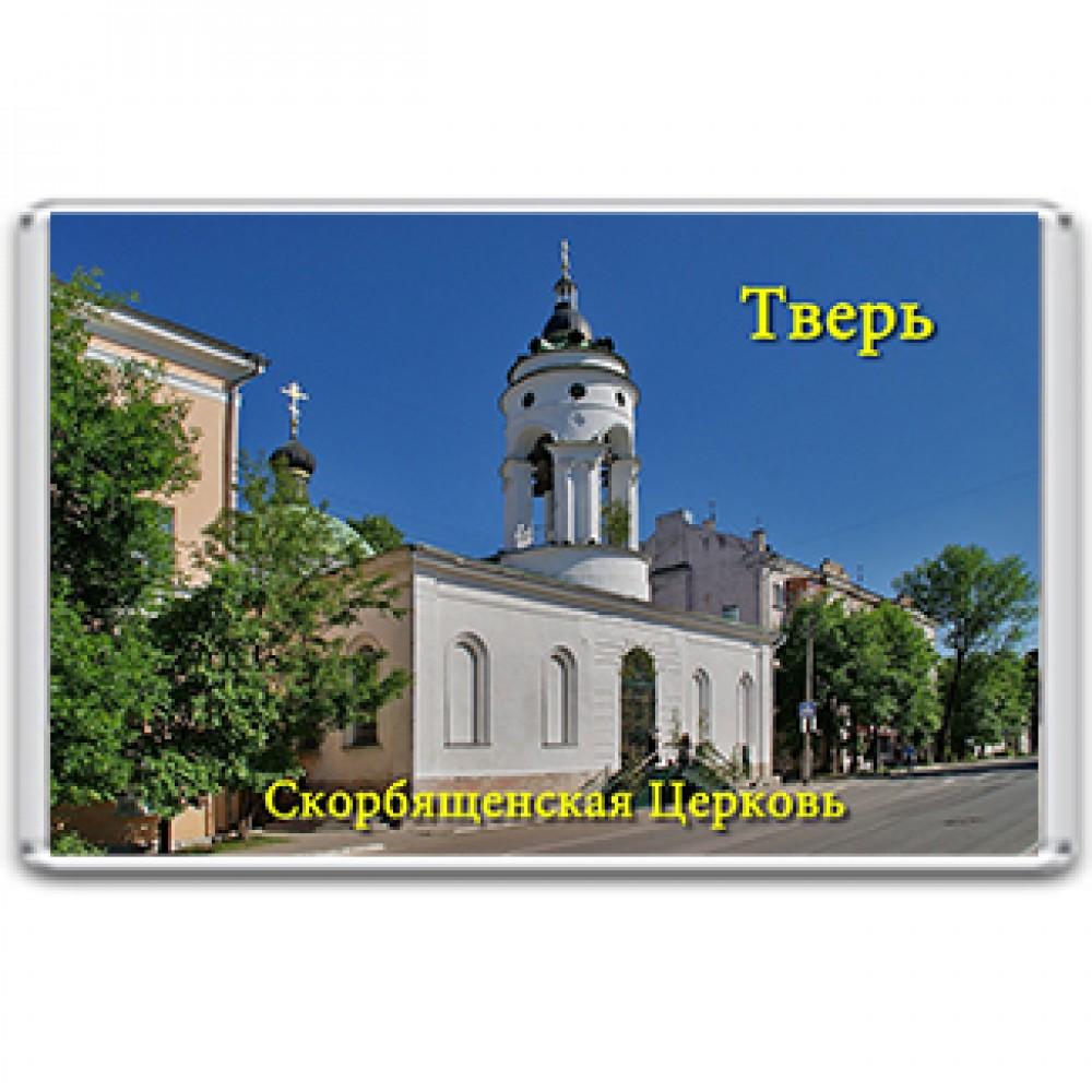 Акриловый магнит Тверь - Скорбященская Церковь