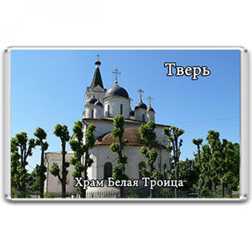 Акриловый магнит Тверь - Храм Белая Троица