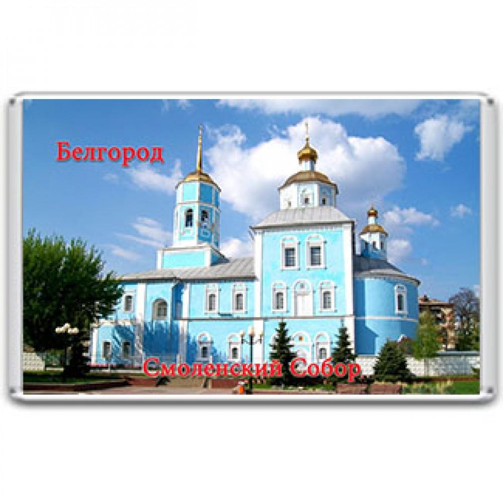 Акриловый магнит Белгород - Смоленский Собор