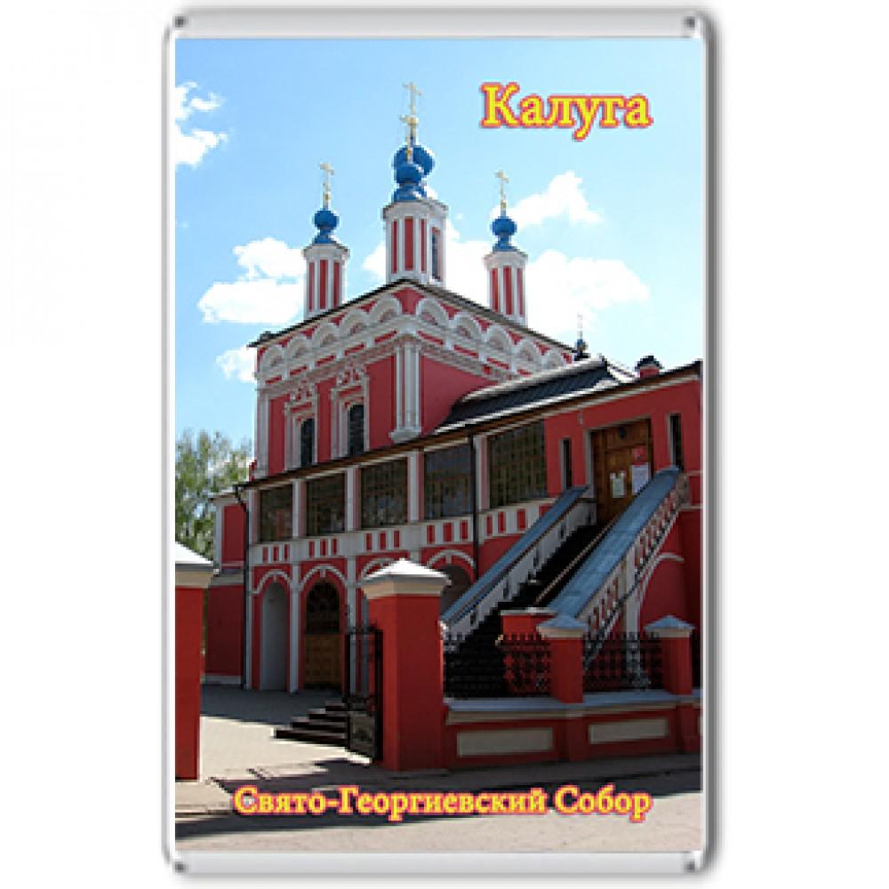 Акриловый магнит Калуга - Свято-Георгиевский Собор