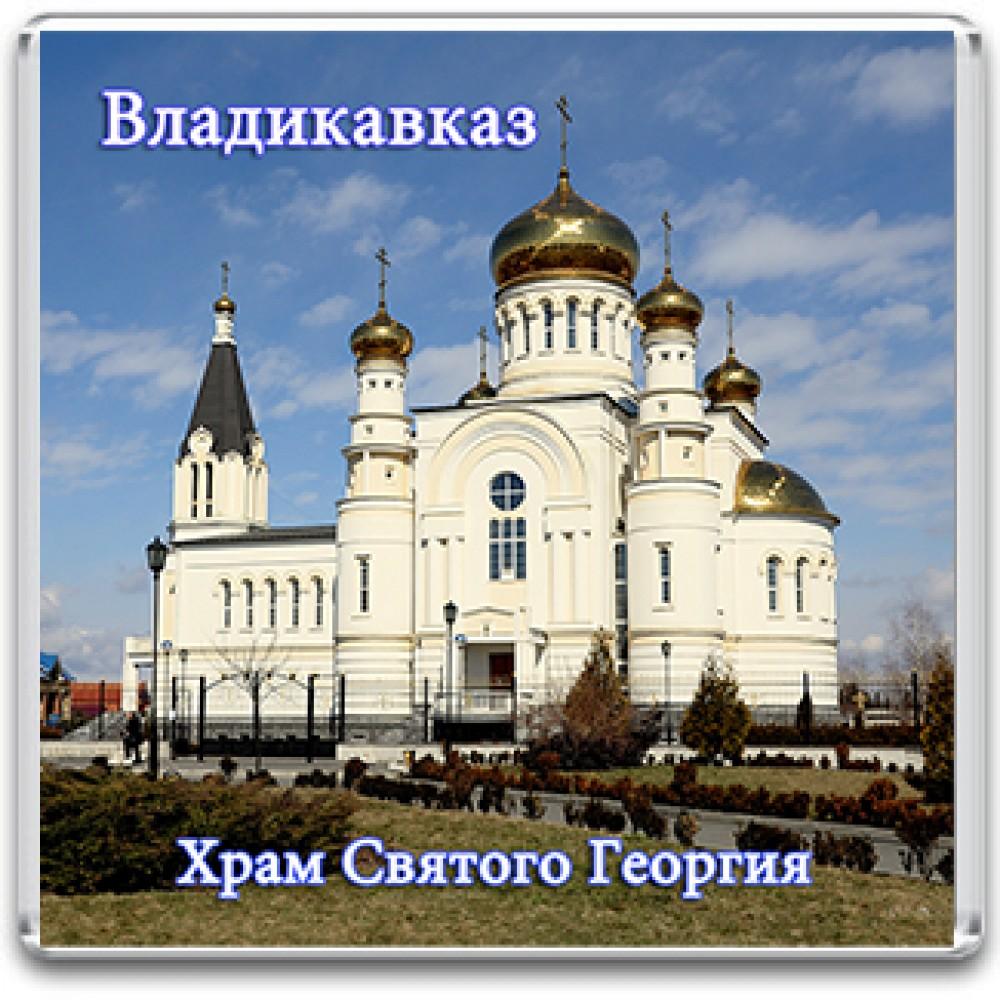 Акриловый магнит Владикавказ - Храм Святого Георгия