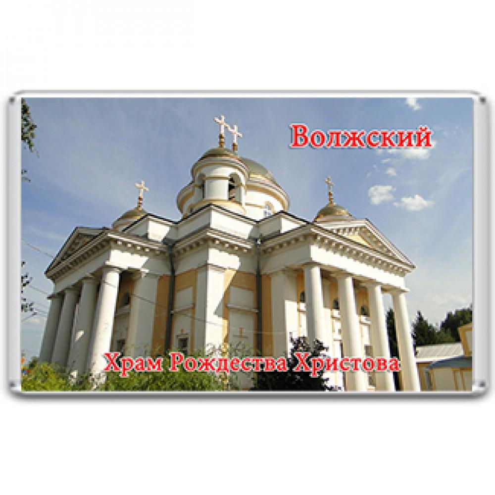 Акриловый магнит Волжский - Храм Рождества Христова