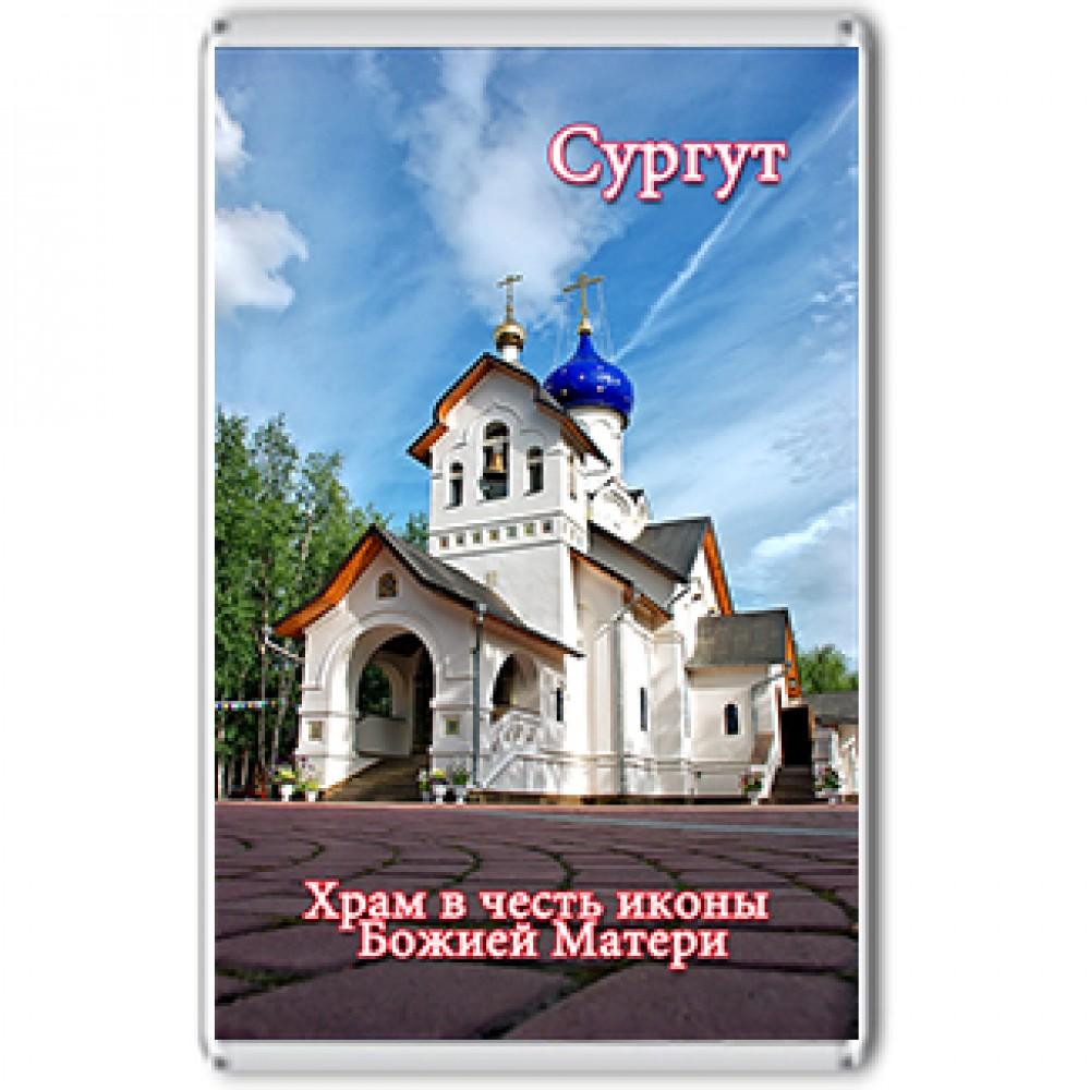 Акриловый магнит Сургут - Храм в честь Иконы Божией Матери