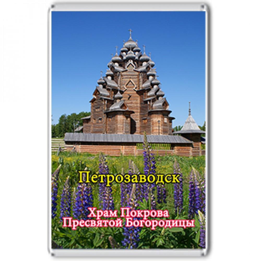 Акриловый магнит Петрозаводск - Храм Покрова Пресвятой Богородицы