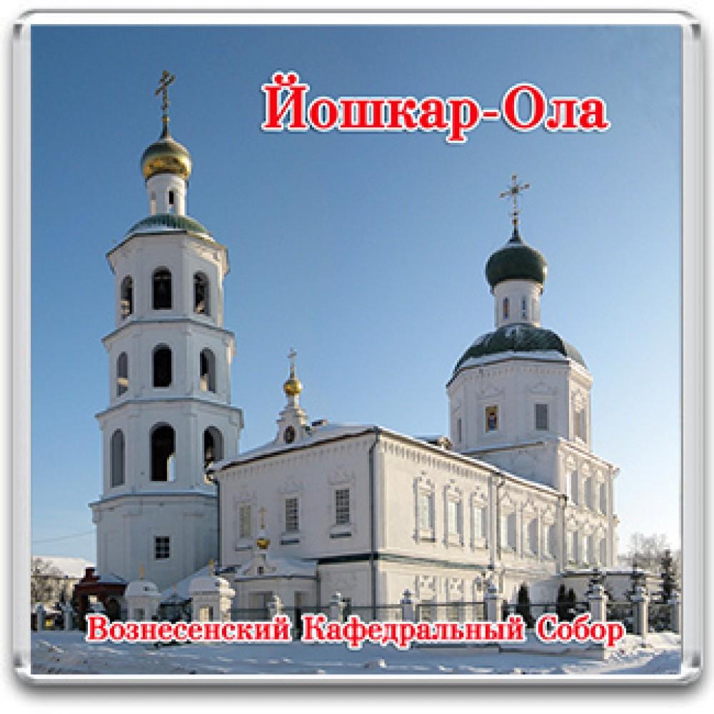 Акриловый магнит Йошкар-Ола - Вознесенский Кафедральный Собор