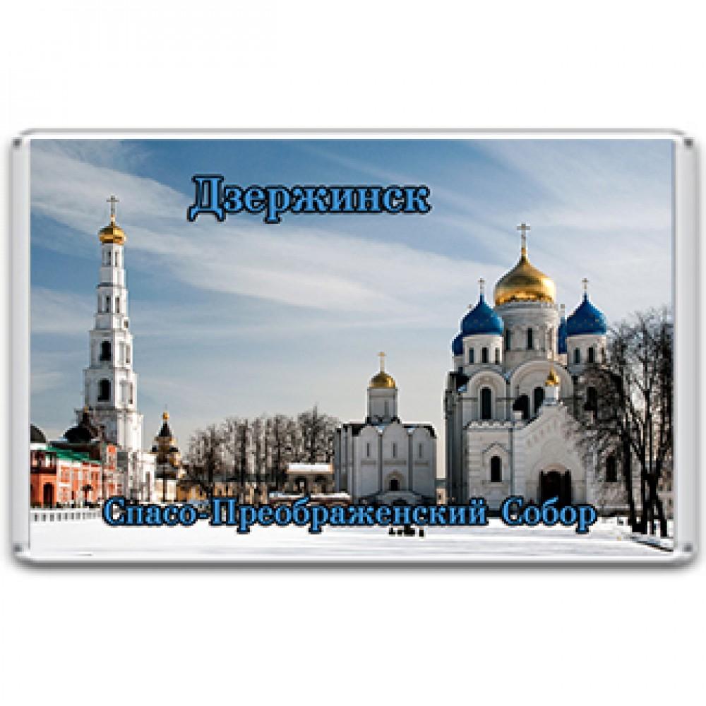 Акриловый магнит Дзержинск - Спасо-Преображенский Собор
