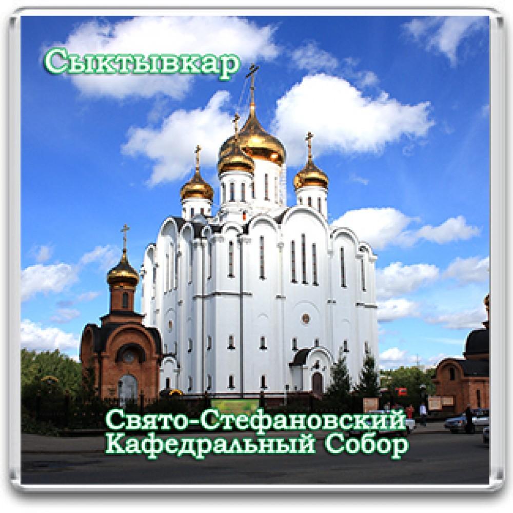 Акриловый магнит Сыктывкар - Свято-Стефановский Кафедральный Собор