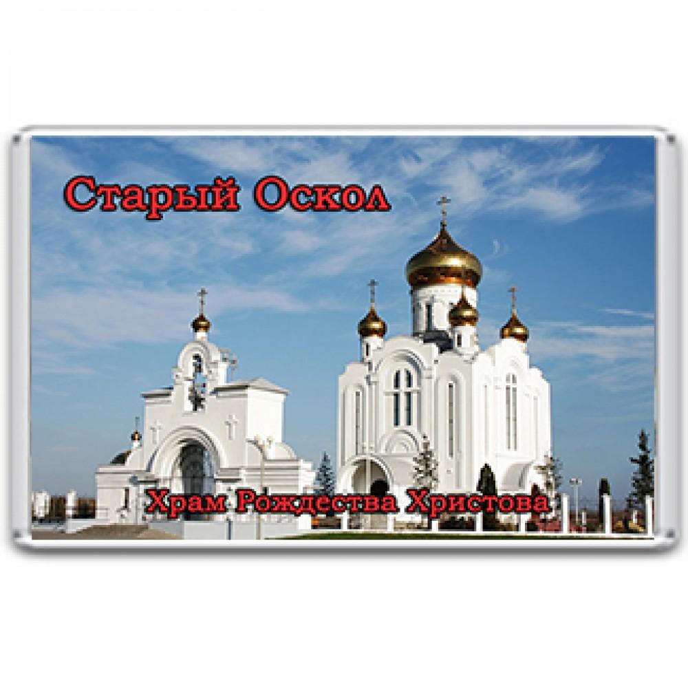 Акриловый магнит Старый Оскол - Храм Рождества Христова
