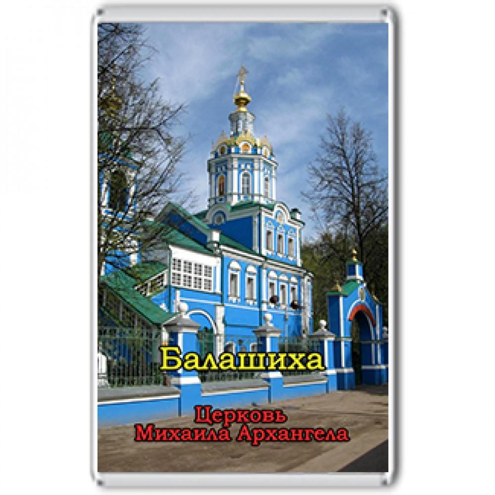 Акриловый магнит Балашиха - Церковь Михаила Архангела