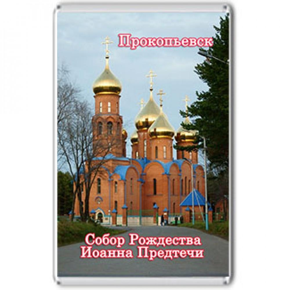 Акриловый магнит Прокопьевск - Собор Рождества Иоанна Предтечи