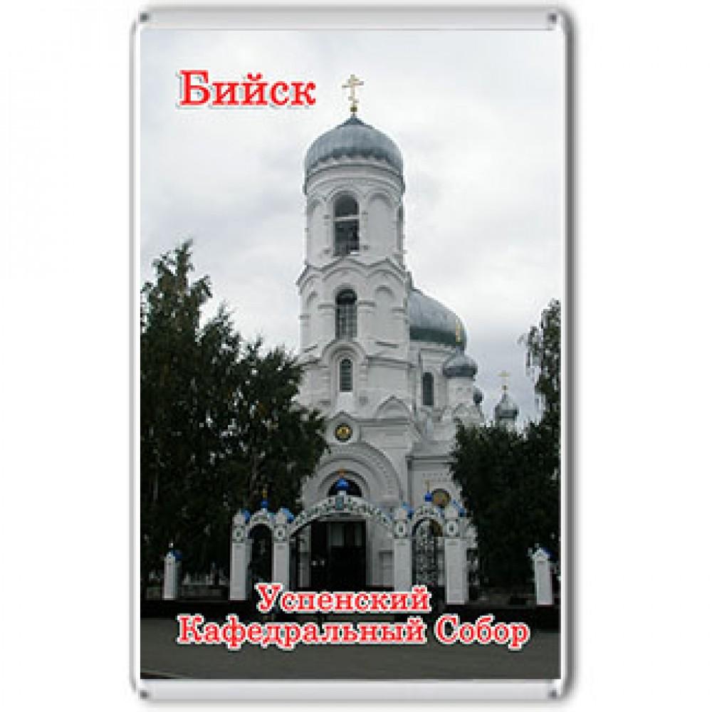 Акриловый магнит Бийск - Успенский Кафедральный Собор