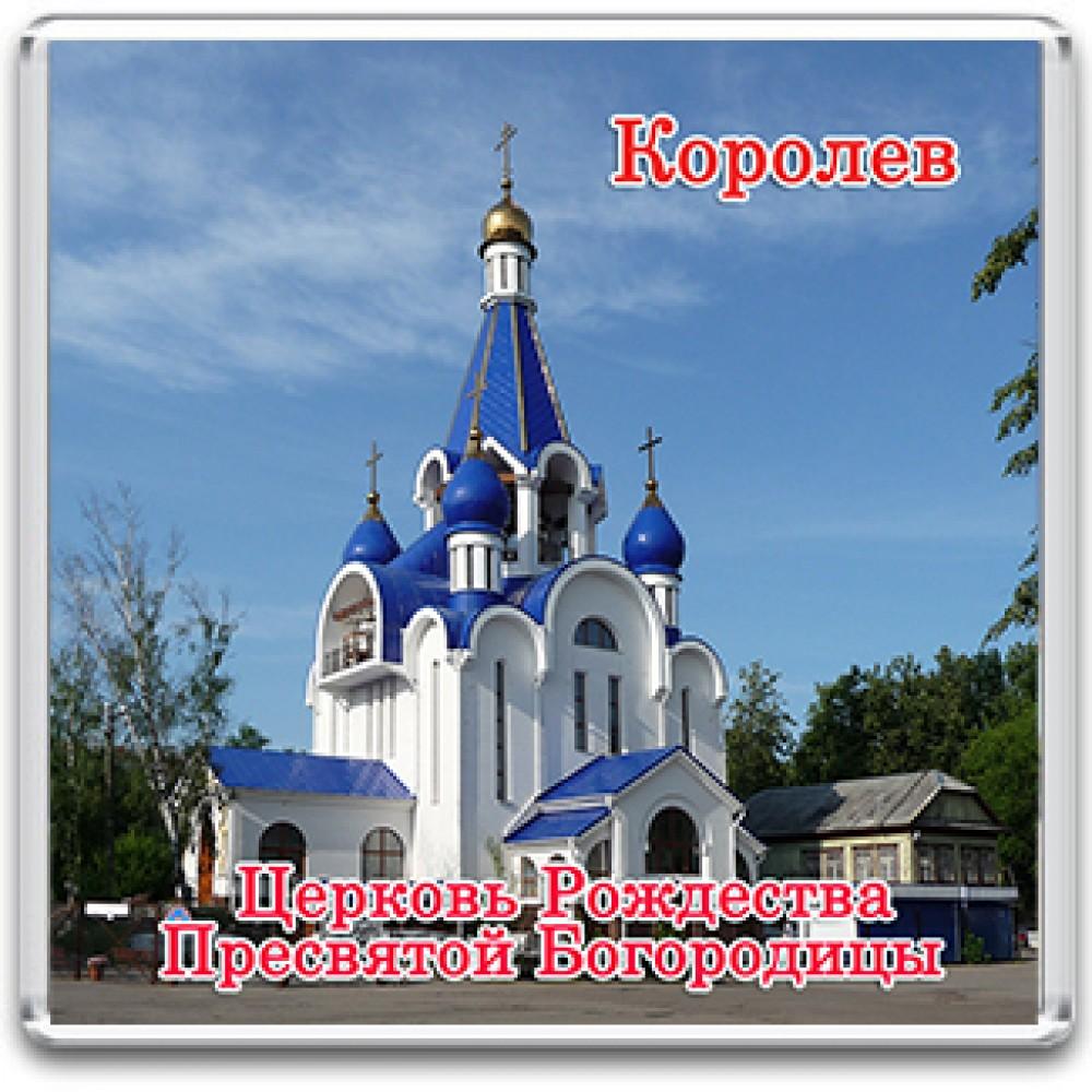 Акриловый магнит Королев - Церковь Рождества Пресвятой Богородицы