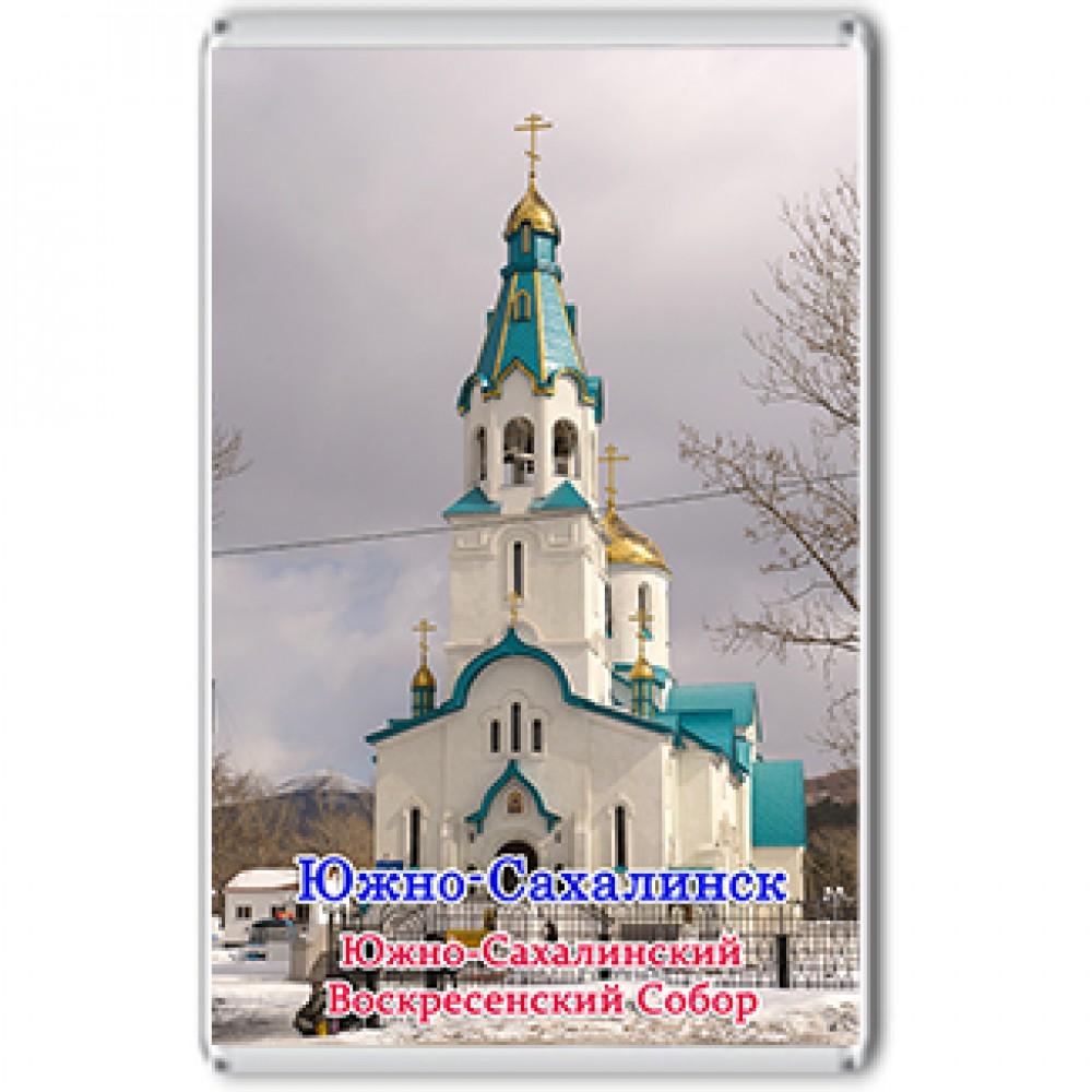 Акриловый магнит Южно-Сахалинск - Южно-Сахалинский Воскресенский Собор