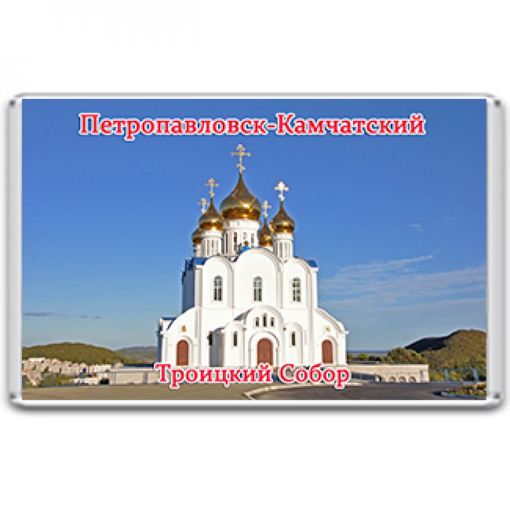Акриловый магнит Петропавловск-Камчатский - Троицкий Собор