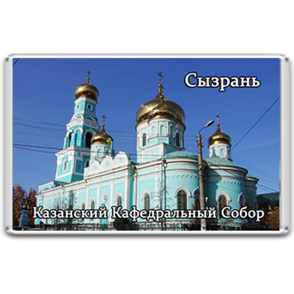 Акриловый магнит Сызрань - Казанский Кафедральный Собор