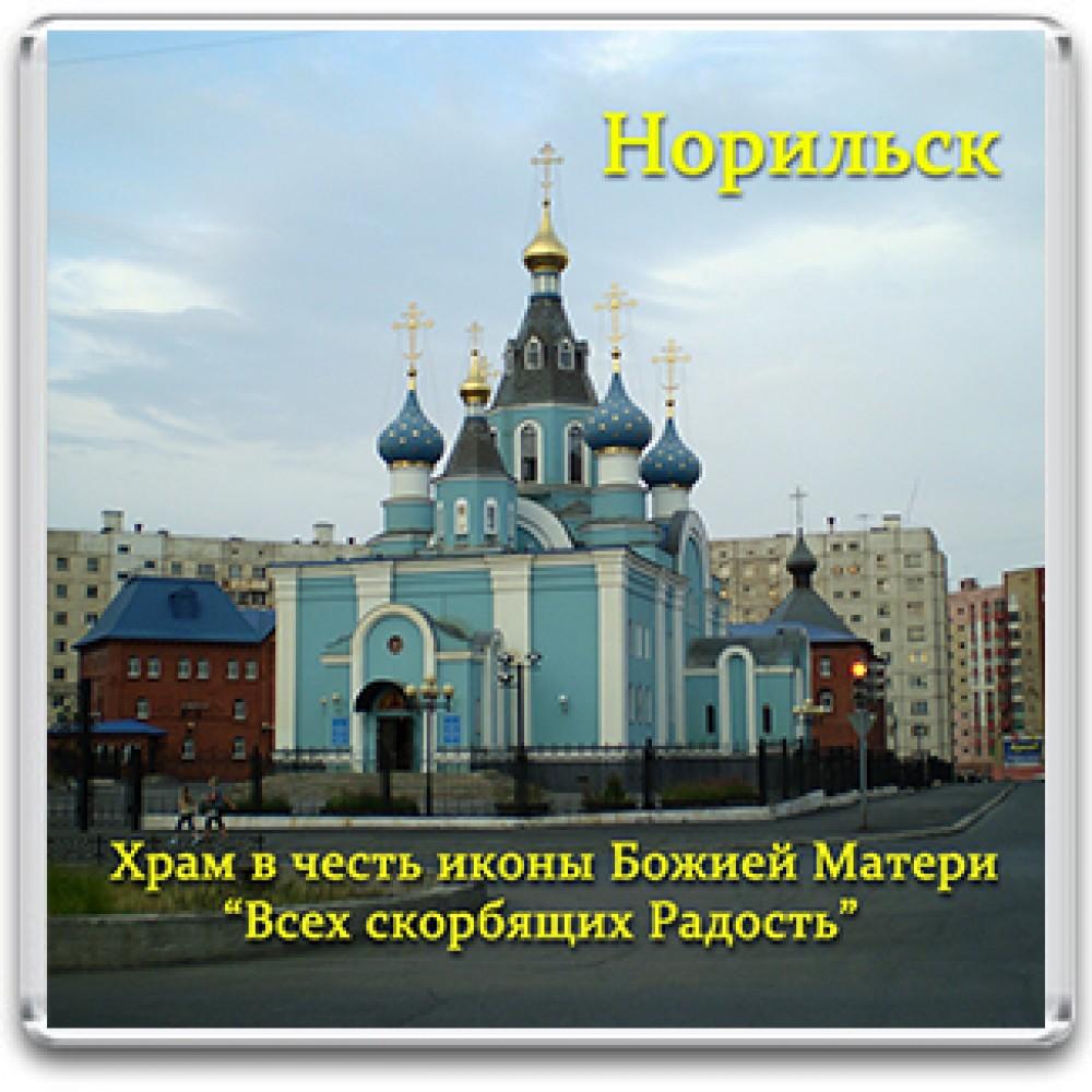 Акриловый магнит Норильск - Храм в честь иконы Божией Матери