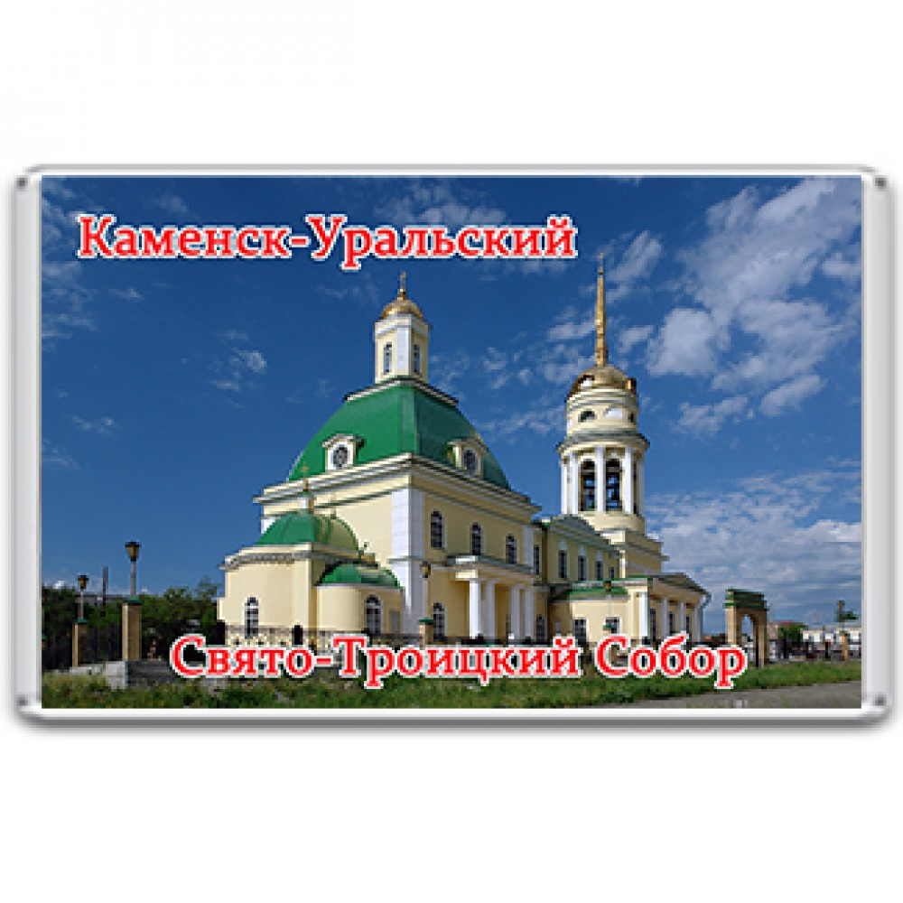 Акриловый магнит Каменск-Уральский - Свято-Троицкий Собор