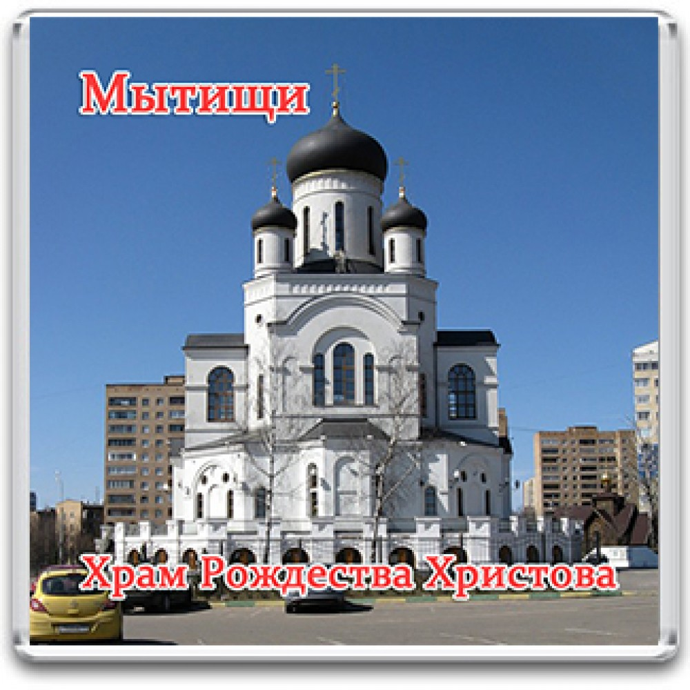 Акриловый магнит Мытищи - Храм Рождества Христова