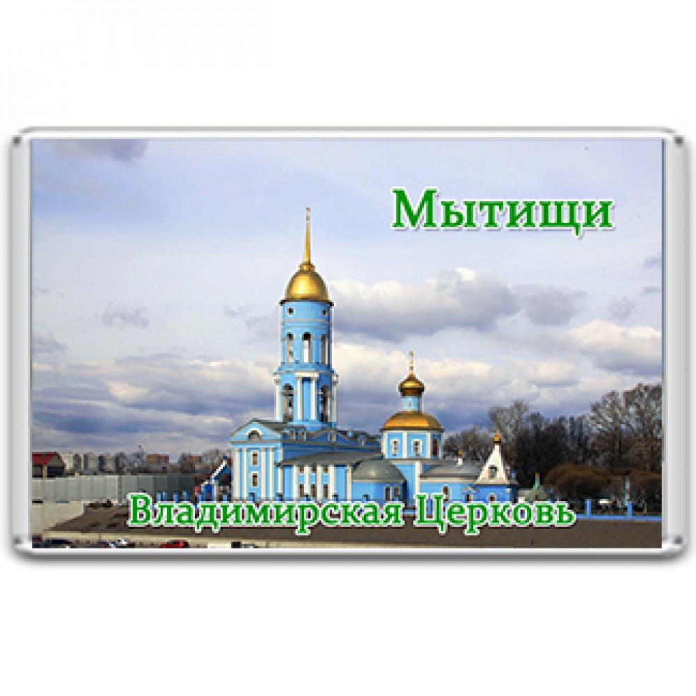 Акриловый магнит Мытищи - Владимирская Церковь
