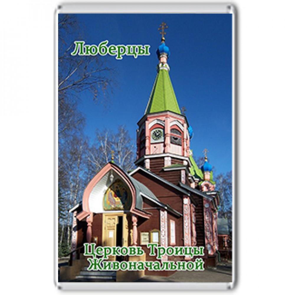 Акриловый магнит Люберцы - Церковь Троицы Живоначальной